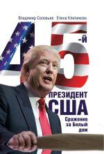 Обложка: 45-й президент. Сражение за Белый Дом