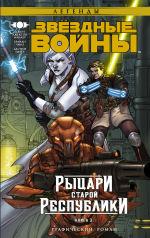 Обложка: Звёздные Войны. Рыцари старой Республики. Книга 3
