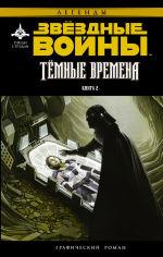 Обложка: Звёздные Войны. Тёмные времена. Книга 2