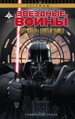 Обложка: Звёздные Войны. Дарт Вейдер и девятый убийца