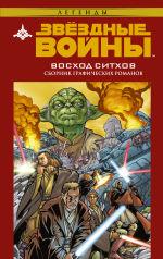 Обложка: Звёздные войны. Восход ситхов