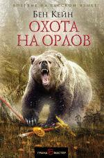 Обложка: Охота на орлов