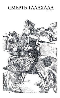 Смерть Галахада