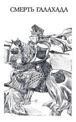 Обложка: Смерть Галахада