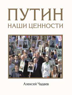 Путин. Наши ценности