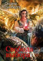 Обложка: Свобода выбора