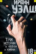 Обложка: Три истории о любви и химии (сборник)