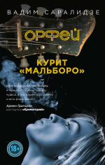 Обложка: Орфей курит Мальборо
