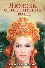 Обложка: Любовь, опрокинувшая троны