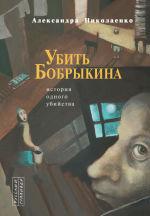 Обложка: Убить Бобрыкина. История одного убийства