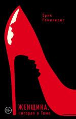Обложка: Женщина, которая в Теме