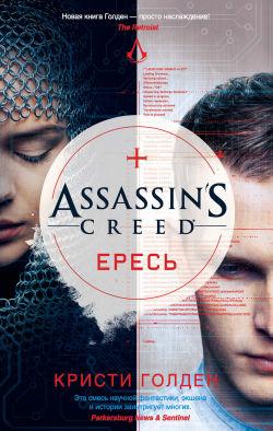 Assassin's Creed. Ересь