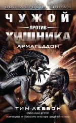 Обложка: Чужой против Хищника: Армагеддон
